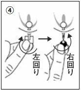 ピアッシングの手順(4)
